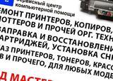 Заправка картриджа и ремонт орг. техники