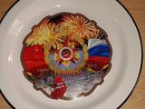 Блюдо С днем победы